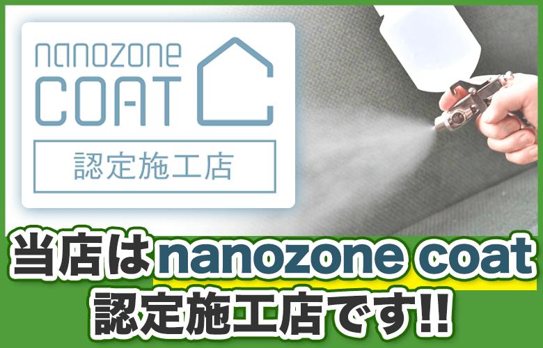 ナノゾーンコート認定施工店