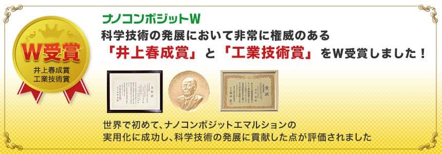「井上春成賞」と「工業技術賞」をW受賞しました