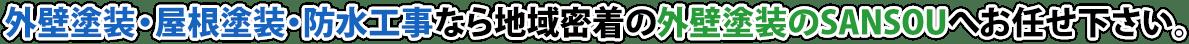 岡山市、倉敷市、玉野市、瀬戸内市、総社市、備前市、浅口市、早島町で創業16年年。外壁塗装、屋根塗装、防水工事専門