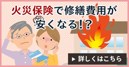 火災保険の利用