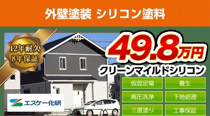 岡山県の外壁塗装料金 クリーンマイルドシリコン 12年耐久