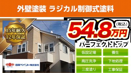 岡山県の外壁塗装料金 ラジカル制御式塗料 15年耐久