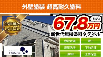 岡山県の外壁塗装料金 超高耐久無機塗料 25年耐久