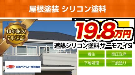 岡山県の屋根塗装料金 遮熱シリコン塗料 10年耐久