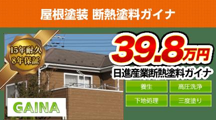 岡山県の屋根塗装料金 断熱塗料ガイナ 15年耐久