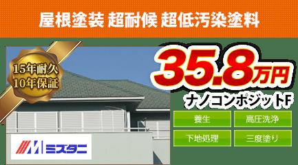 岡山県の屋根塗装料金 ナノコンポジットF 15年耐久