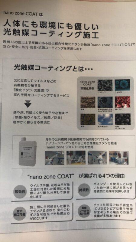岡山県 玉野市 外壁塗装 ナノゾーンコート